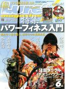 Lure magazine (ルアーマガジン) 2017年 06月号 [雑誌]