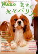 wan (ワン) 2017年 05月号 [雑誌]