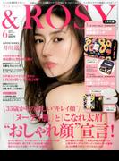 &ROSY 2017年 06月号 [雑誌]