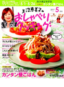上沼恵美子のおしゃべりクッキング 2017年 05月号 [雑誌]