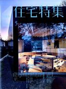 新建築 住宅特集 2017年 05月号 [雑誌]