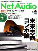 Net Audio (ネットオーディオ) 2017年 06月号 [雑誌]
