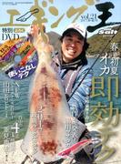 エギング王 2017年 06月号 [雑誌]