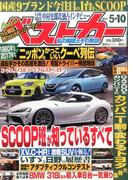 ベストカー 2017年 5/10号 [雑誌]