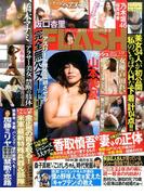 週刊FLASH 2017年 4/25号 [雑誌]