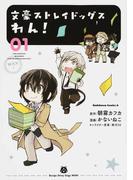 文豪ストレイドッグスわん!(角川コミックス・A) 2巻セット(角川コミックス・エース)