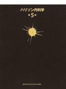 ハリソン内科学 2巻セット