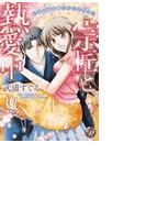 宗匠と熱愛中~お点前頂戴いたします!?~【BSF用】(4)(乙女ドルチェ・コミックス)