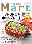 毎日使える! Mart BRUNOのホットプレートBOOK Martブックス VOL.18