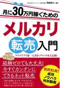 【期間限定価格】月に30万円稼ぐためのメルカリ転売入門