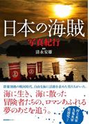 日本の海賊写真紀行