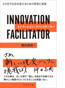 イノベーション・ファシリテーター