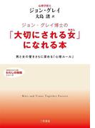 ジョン・グレイ博士の「大切にされる女」なれる本(知的生きかた文庫)