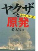 ヤクザと原発 福島第一潜入記(文春e-book)