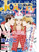 JOUR Sister : 21(ジュールコミックス)