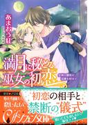 満月に秘める巫女の初恋【イラスト付】(シフォン文庫)