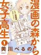 漫画の森から女子高生(1)(バンブーコミックス)