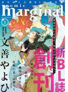 comic marginal 創刊号(コミックマージナル)