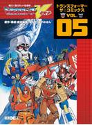 戦え!超ロボット生命体トランスフォーマーV(ヒーローXコミックス)