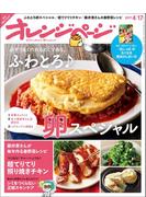 【期間限定価格】オレンジページ 2017年 4/17号