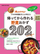 【期間限定価格】帰ってから作れる野菜おかず202