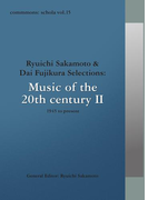 commmons: schola vol.15 Ryuichi Sakamoto & Dai Fujikura Selections:Music of the 20th century II 20世紀の音楽 II (1945年~現在まで)