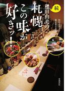 続・和田由美の札幌この味が好きッ!【HOPPAライブラリー】