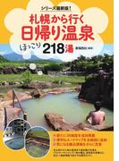 札幌から行く日帰り温泉218湯【HOPPAライブラリー】