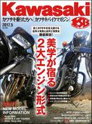 Kawasaki【カワサキバイクマガジン】2017年5月号(Kawasaki)