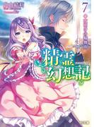 精霊幻想曲7.夜明けの輪舞曲(HJ文庫)
