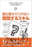 【期間限定価格】誰も教えてくれない 質問するスキル(日経BP Next ICT選書)