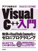 【期間限定価格】アプリを作ろう! Visual C++入門 Visual C++ 2015対応