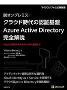 【期間限定価格】脱オンプレミス! クラウド時代の認証基盤 Azure Active Directory 完全解説