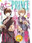 ハーモニィPRINCE2017年5月号(ハーモニィコミックス)