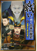 戦いで読む日本の歴史 1 貴族から武士の世へ