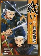 戦いで読む日本の歴史 2 激動の鎌倉・室町時代