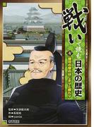戦いで読む日本の歴史 4 徳川の世のはじまりと終わり