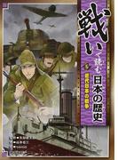 戦いで読む日本の歴史 5 近代日本の戦争