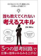 【期間限定価格】誰も教えてくれない 考えるスキル(日経BP Next ICT選書)