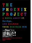 【期間限定価格】The DevOps 逆転だ!