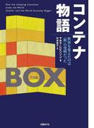 【期間限定価格】コンテナ物語