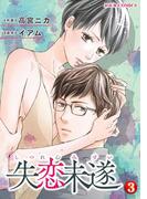 失恋未遂 : 3(ジュールコミックス)
