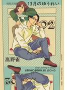 13月のゆうれい(2)(フィールコミックス)