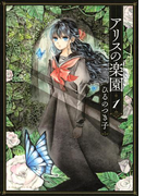 【期間限定 無料】アリスの楽園(1)