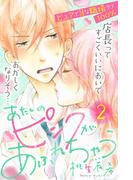 あたしのピンクがあふれちゃう 分冊版(2)