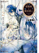 【期間限定 無料】霧籠姫と魔法使い 分冊版(2)魔法使いと妖精(後編)