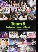 AKB48 Team 8 3rd Anniversary Book 新メンバー加入!チーム8の新たなる挑戦の軌跡