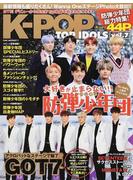 K−POP TOP IDOLS vol.7 今いちばん人気のアイドル!!防弾少年団総力特集たっぷり44P SEVENTEEN・MONSTA X・GOT7