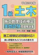 1級土木施工管理技術検定実地試験問題解説集 平成29年版