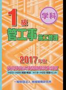 1級管工事施工管理技術検定試験問題解説集録版 学科 2017年版